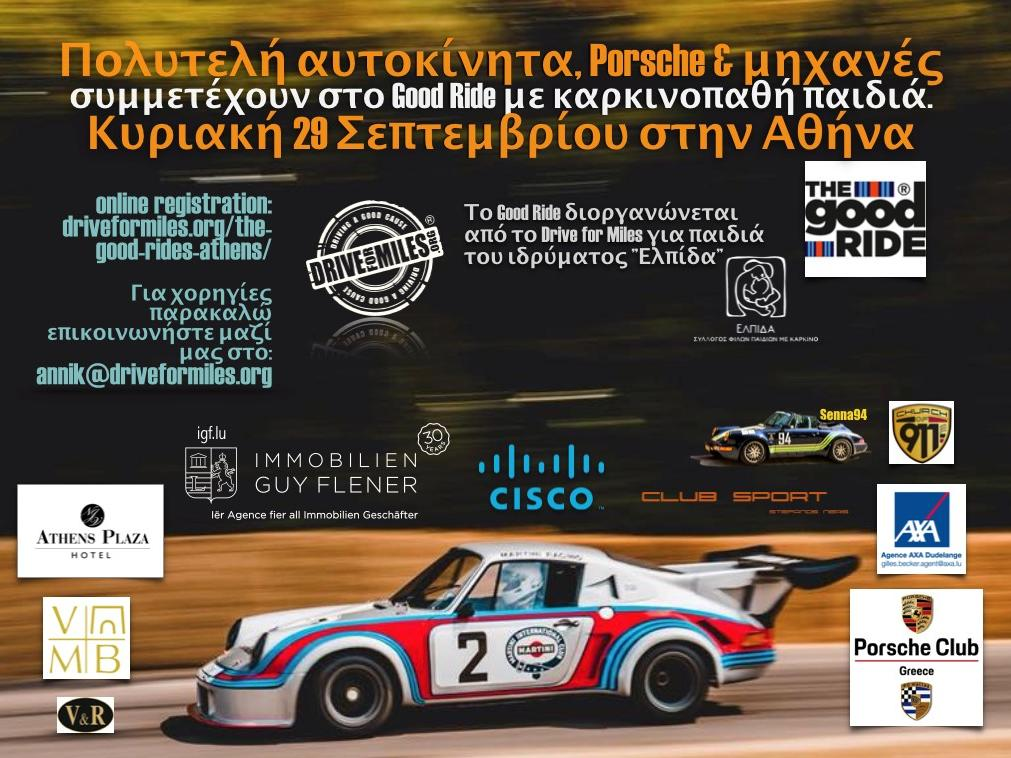 The Good Ride >> The Good Ride Athens 29 9 2019 Njv Athens Plaza Hotel