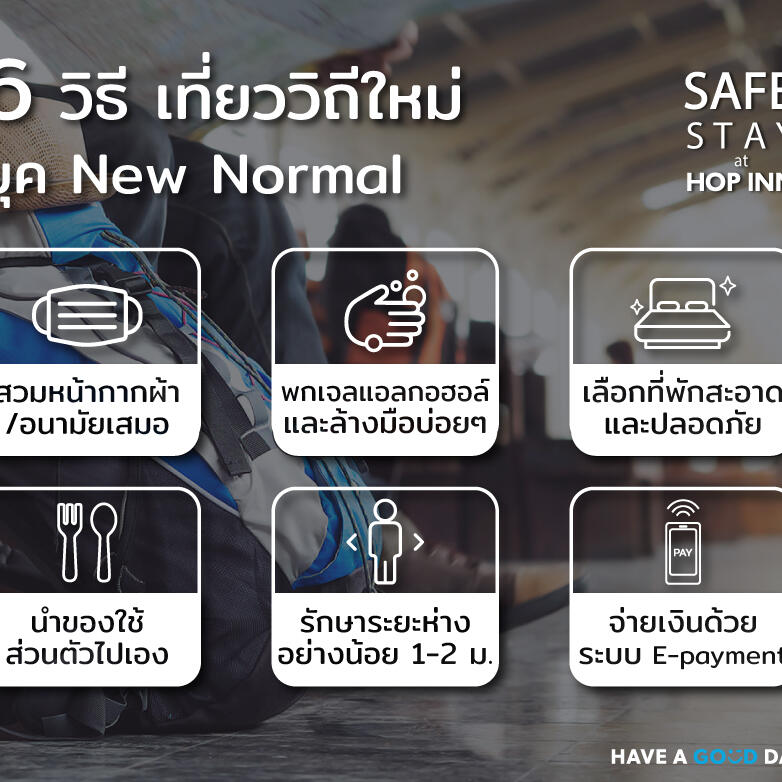 6 วิธีเที่ยววิถีใหม่ยุค New Normal - HOP INN