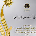 Narcissus Hotel - WINNER OF SAUDI EXCELLENCE FOR 2017