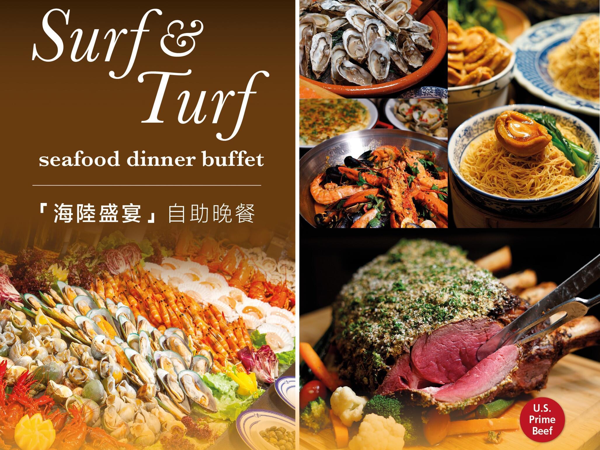 Surf and Turf seafood dinner breakfast at Artyzen Grand Lapa Hotel Macau
