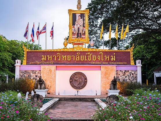 มหาวิทยาลัยเชียงใหม่ (Chiang Mai University) - HOP INN HOTEL
