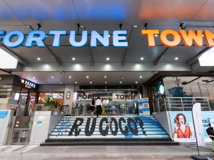 Entrance view of Fortune tower rama 9 near Maitria Hotel Rama 9 Bangkok