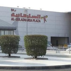 Sulaimaniah Mall