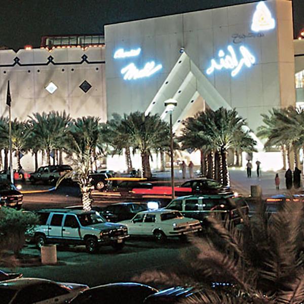 Al Rashid Mall Alaa Abdulaziz