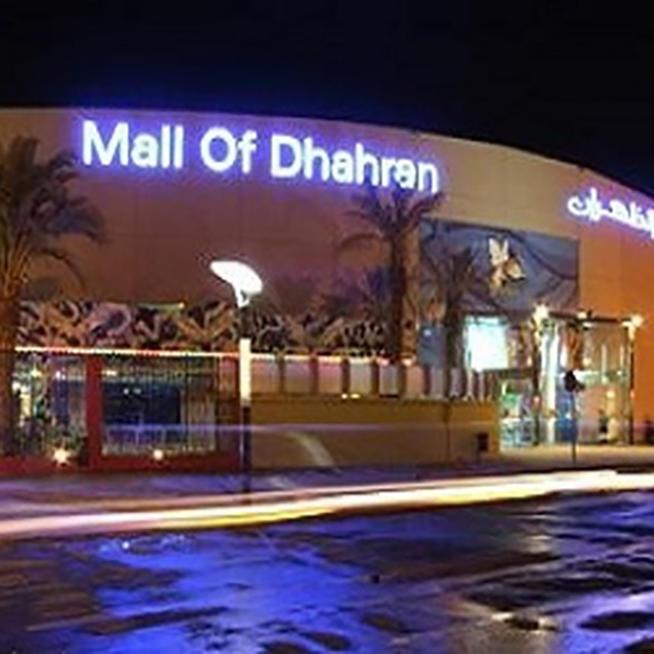 Dhahran Mall Alaa Abdulaziz
